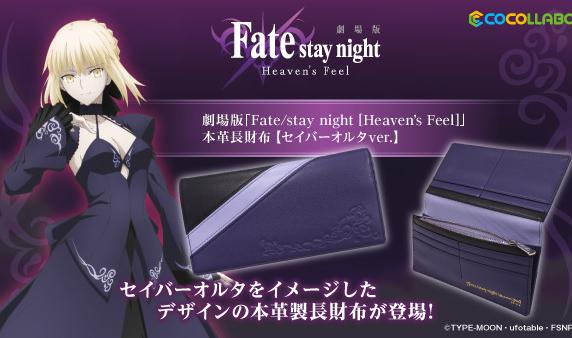 アニメ・キャラクターコラボグッズ専門ショップ「COCOLLABO(ココラボ)」より、 『劇場版「Fate/stay night [Heaven's Feel]」』本革製長財布が発売決定!!